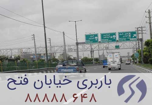 باربری خیابان فتح