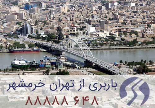 باربری تهران خرمشهر