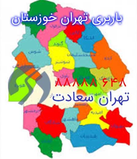 باربری تهران خوزستان