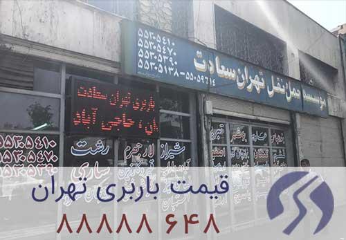قیمت باربری تهرام